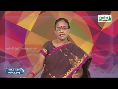 12th Tamil நவீன நாடகங்கள் '  Part 2 Kalvi TV