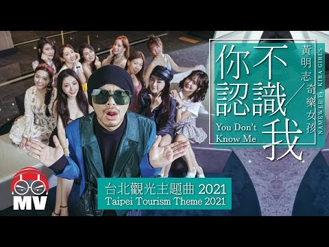 黃明志 Namewee - 你不認識我 Ni Bu Ren Shi Wo (You Don't Know Me) ft. 奇樂女孩 Kira Girls