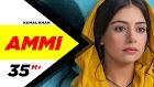 AMMI LYRICS - Sufna / Kamal Khan