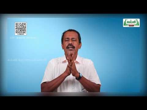 11th Agricultural Science வேளாண் புரட்சிகள் அலகு 1 பகுதி 2 Kalvi TV
