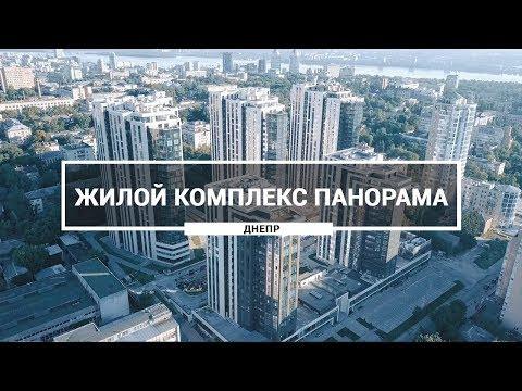 Жилой Комплекс Panorama, Днепр. Как выглядит ЖК Панорама с высоты