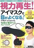 【中川式アイバランス・マスク(日本製)付き】 視力再生! アイマスクで目がよくなる! (TJMOOK)