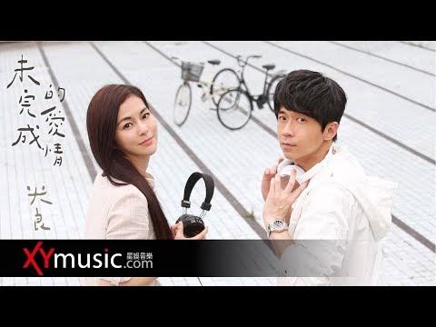 恋曲1990罕i)K�K����_光良-未完成的爱情|ChordsHaven