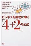 ビジネスを成功に導く「4+2」の公式
