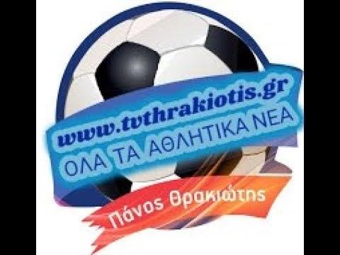 ΠΑΙΖΕΙ ΤΩΡΑ LIVE ΘΡΑΚΗ ΦΕΡΩΝ-ΙΠΠΟΚΡΑΤΗΣ