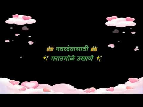 नवरदेवासाठी मराठी उखाणे - Marathi Ukhane for Male - Videos