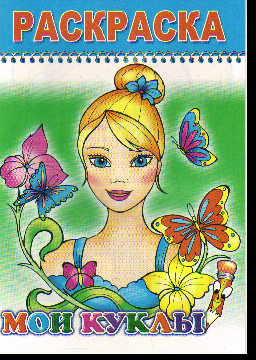 Кариночка - любительница модной одежды: куклы раскраски