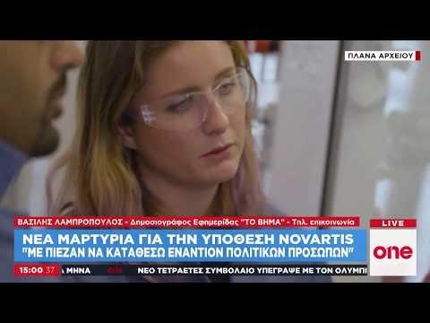 Υπόθεση Novartis: «Με πίεζαν να καταθέσω σε βάρος πολιτικών προσώπων»