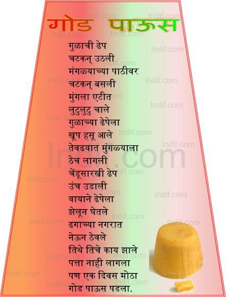 Marathi Nursery Rhymes Goud Paus Marathi Poem