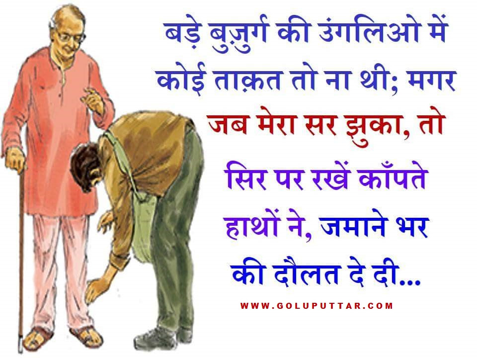 Best Grandparent Quote In Hindi Parents Blessings Are Big Treasure