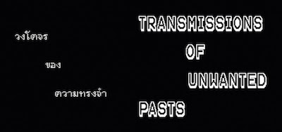 Transmissions of Unwanted Pasts
