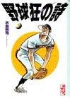 野球狂の詩 (1) (講談社漫画文庫)