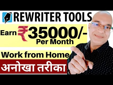Best Part Time job | Work from home | Freelance | Rewritertools.com | pa...