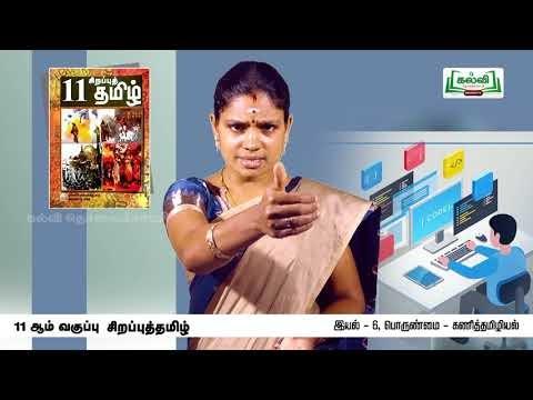 11th Tamil கணித் தமிழியல்  இயல் 6  பகுதி 3 Kalvi TV