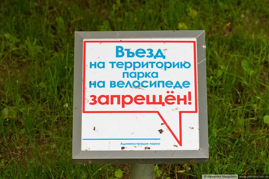 Въезд на территорию парка на велосипеде запрещён