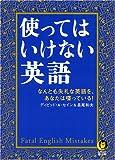使ってはいけない英語 (KAWADE夢文庫)