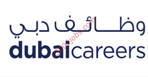 وظائف شاغرة أعلنت عنها حكومة دبي لعدة تخصصات