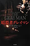 暗殺者グレイマン (ハヤカワ文庫 NV)