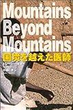 国境を越えた医師―Mountains Beyond Mountains (小プロブックス)
