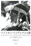 アメリカン・インディアンの歌
