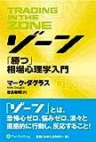 ゾーン (ウィザード・ブックシリーズ)