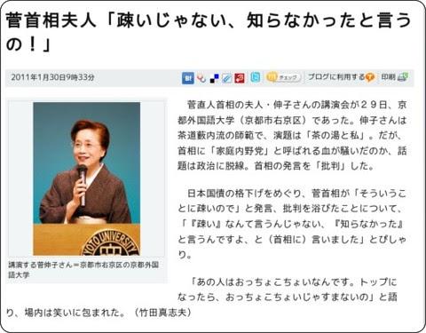 http://www.asahi.com/politics/update/0129/OSK201101290153.html