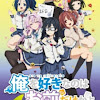 Ore Wo Suki Nano Wa Omae Dake Ka Yo Anime Release Date