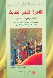 كتاب المعاصر 3 pdf