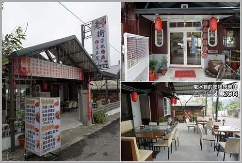 老街餐廳02.jpg