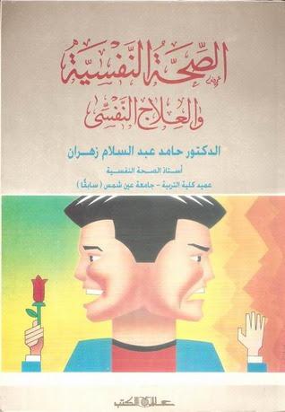 التوجيه والارشاد النفسي حامد زهران