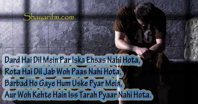 Rota Hai Dil Hindi Dard Shayari
