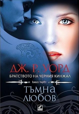 Тъмна любов (Братството на черния кинжал,  #1)