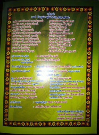 அழை-விசயலட்சுமிஇளஞ்செழியன் நினைவாண்டு04 ;azhai_visalakuumiilanchezhiyan04