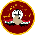 150px-Wolf_Brigade_SSI.svg.png (150×151)