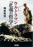 ウルトラマン 「正義の哲学」 (朝日文庫)
