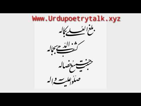 balaghal ula be kamalehi meaning in urdu