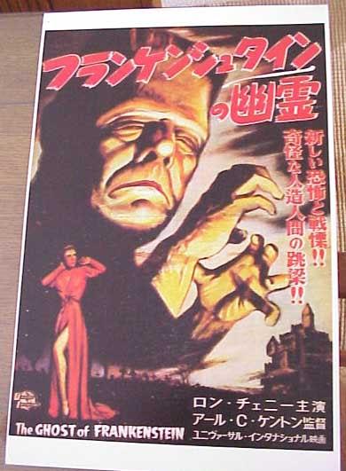 ghostoffrank_japan.JPG