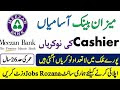 Meezan Bank Jobs 2021-Cashier Jobs 2021 For Male & Female-Apply Online All Over Pakistan