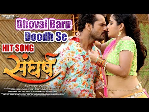 Dhoval Baru Doodh se - Bhojpuri Hit Song of Sangharsh Movie 2018