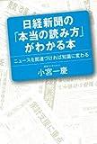 日経新聞の「本当の読み方」がわかる本 ニュースを関連づければ知識に変わる