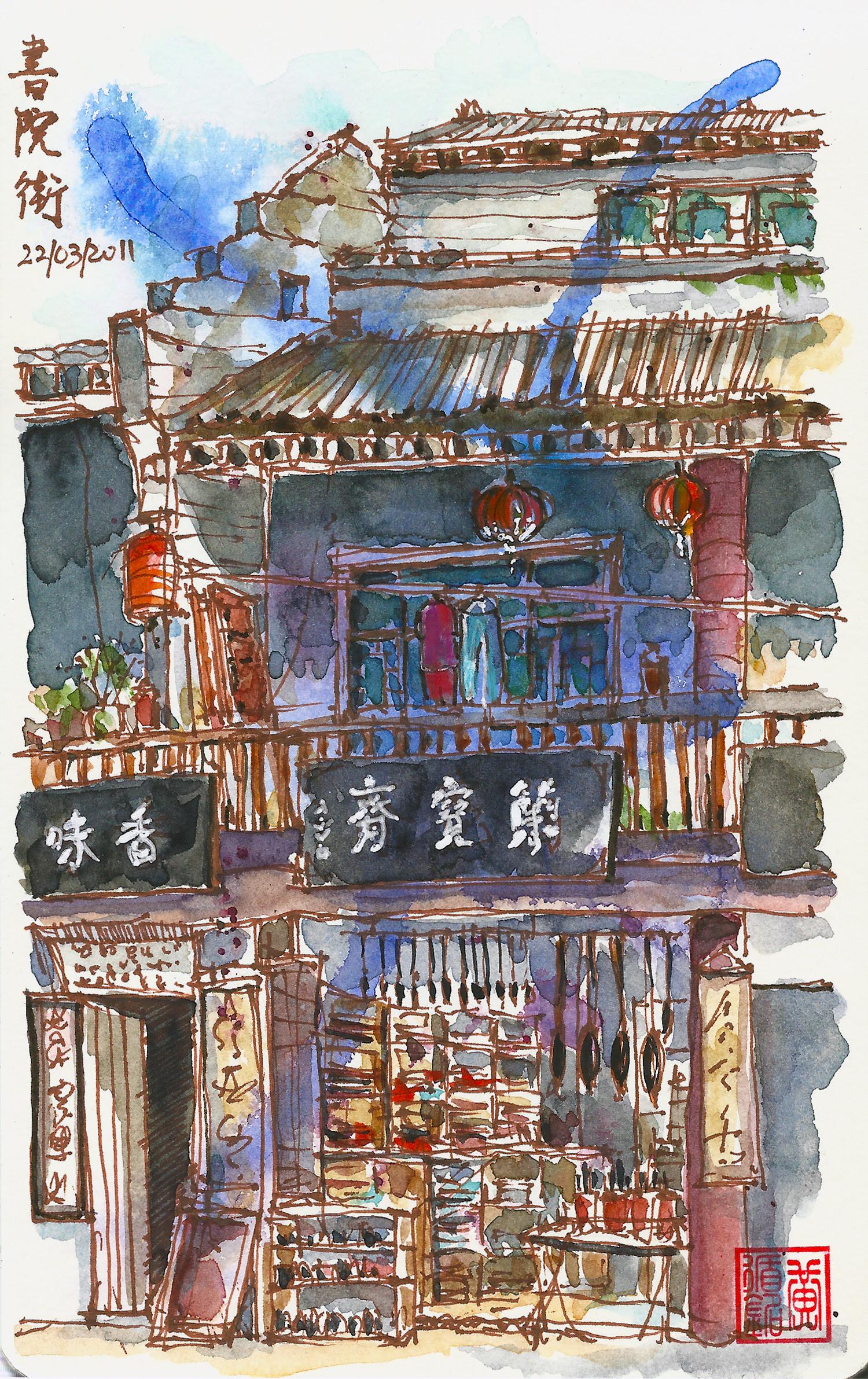 Shu Yuan Jie, Xi'An