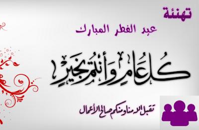 Contoh Gambar Ucapan Selamat Idul Fitri Dengan Bahasa Arab