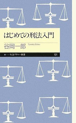 谷岡一郎『はじめての刑法入門』
