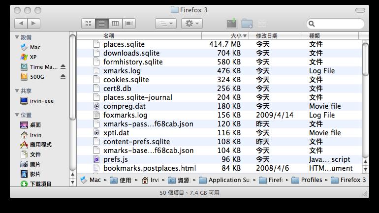清理Firefox 3肥大的places.sqlite 01