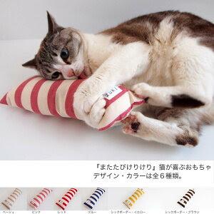 またたびけりけり【ボーダー】猫用おもちゃ オモチャ、国産、ギフト、またたび、室内猫、ストレ...
