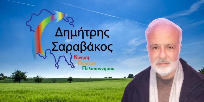 http://saravakos.gr/wp-content/uploads/2019/03/saravakos_-_kinisi_politon_peloponnisou-700x350.jpg