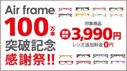 http://www.jins-ec.net/SpecialTopic/List/page/170/?utm_source=20110201&utm_medium=tokusyu_sale&utm_campaign=tokusyu