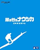 風の谷のナウシカ [Blu-ray]