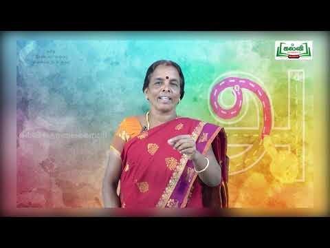 2nd Tamil விளையாட்டு உலகம் படி கண்டுபிடி பருவம் 1 அலகு 1 Kalvi TV
