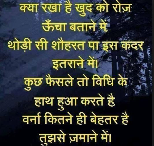 Profile Pictures With Inspiring Quotes In Hindi Archidev